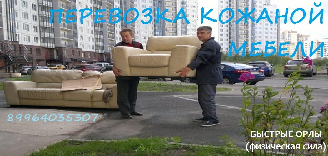 Перевозка кожаной мебели Уфа 89964035307 Недорого!
