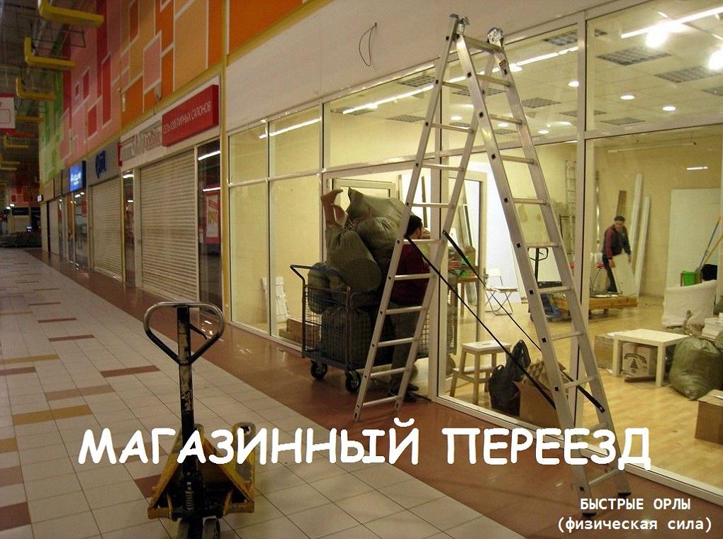 Магазинный переезд Уфа 89964035307 Недорого!