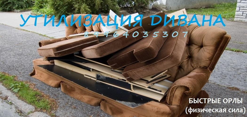 Утилизация дивана