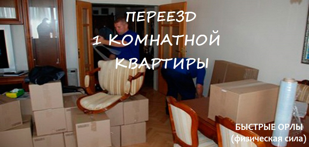 Переезд 1 комнатной квартиры Уфа 89964035307 Недорого!