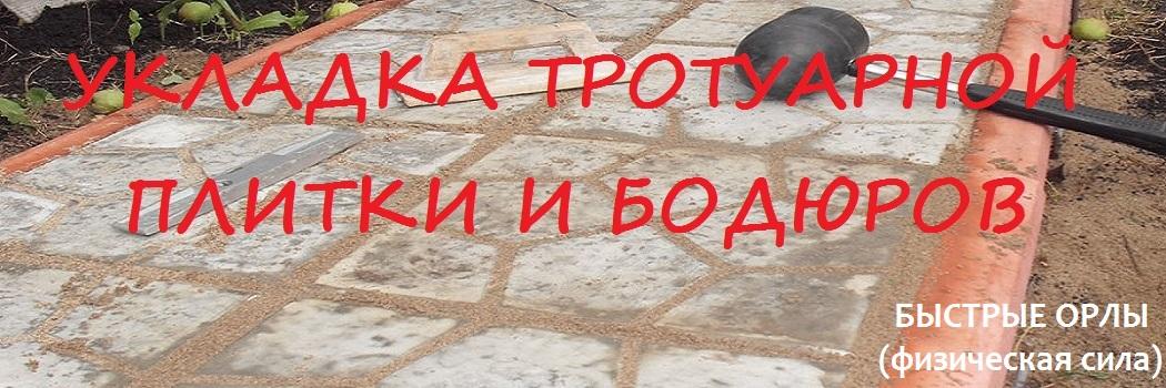 Укладка тротуарной плитки и бордюров