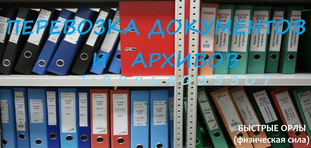Перевозка документов и архивов