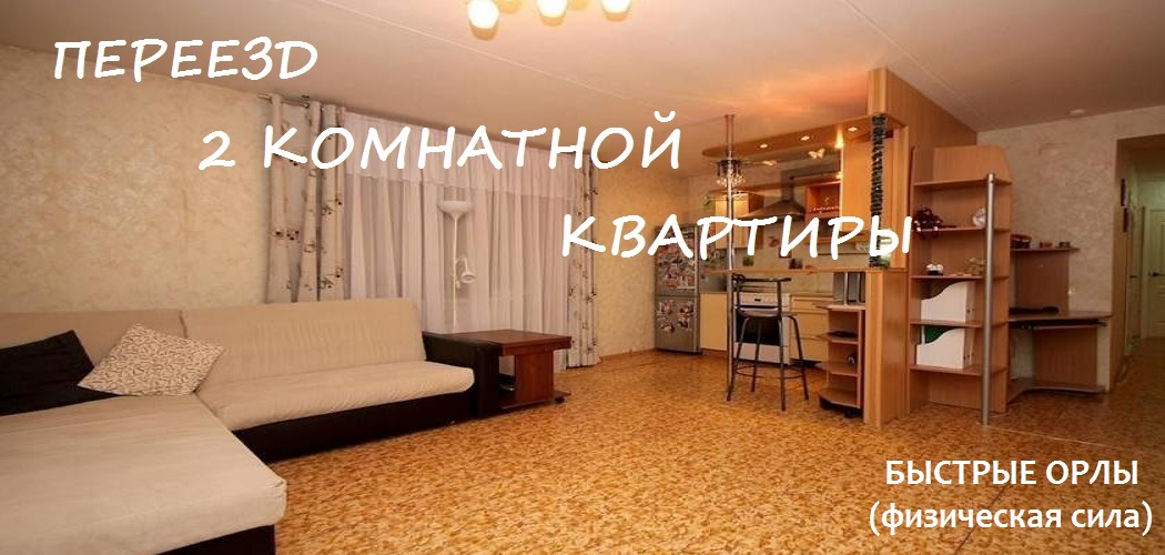 Переезд 2 комнатной квартиры Уфа 89964035307 Недорого!