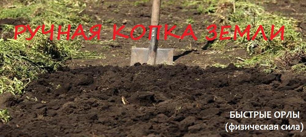 Ручная копка земли Уфа 89964035307 Недорого!