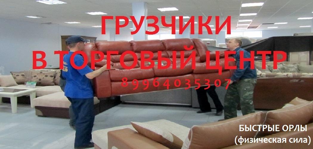 Грузчики в торговый центр Уфа 89964035307 Недорого!