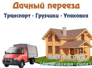 Дачный переезд Уфа 89964035307 Недорого!
