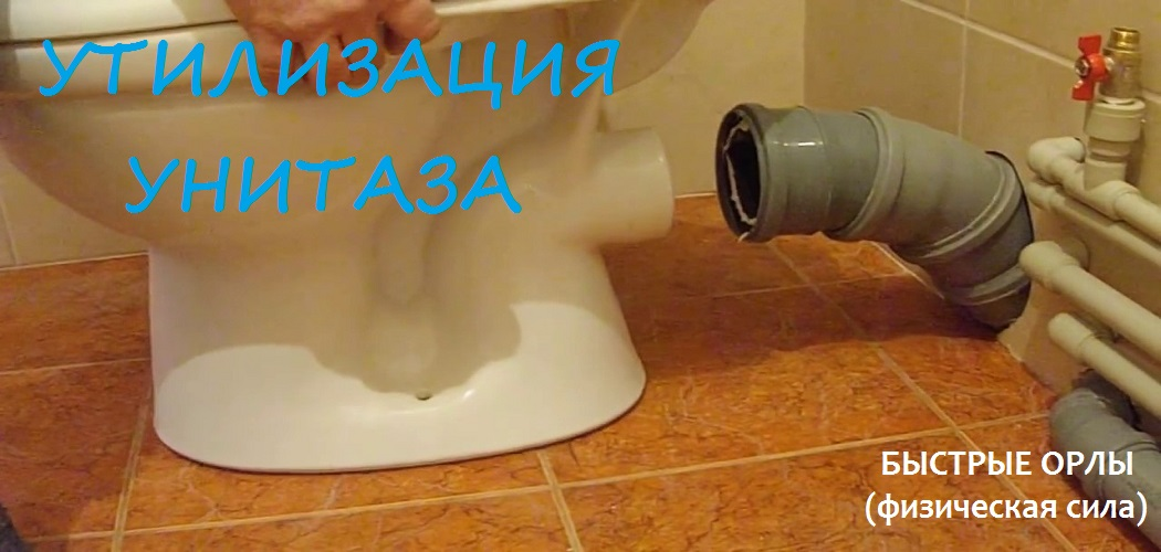 Демонтаж унитаза Уфа 89964035307 Недорого!