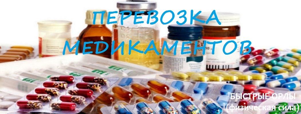 Перевозка медикаментов