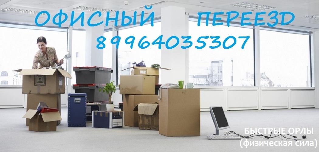 Офисный переезд Уфа 89964035307 Недорого!