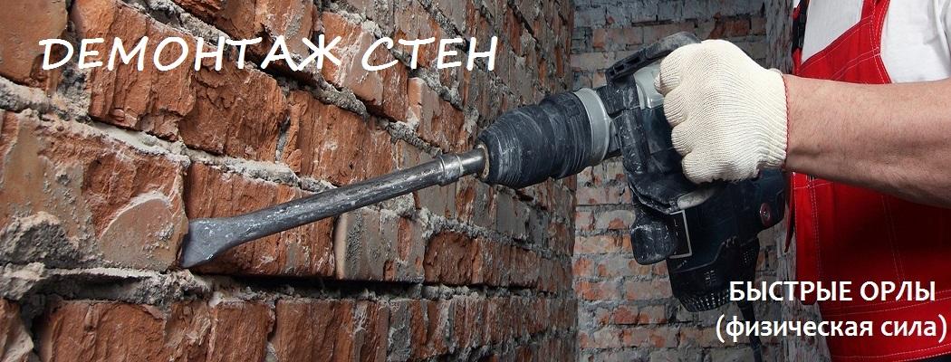Демонтаж стен Уфа 89964035307 Недорого!