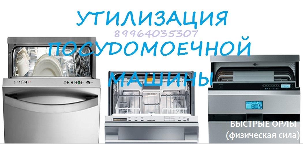 Утилизация посудомоечных машин Уфа 89964035307 Недорого!