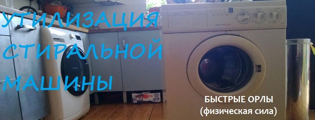 Утилизация стиральных машин Уфа 89964035307
