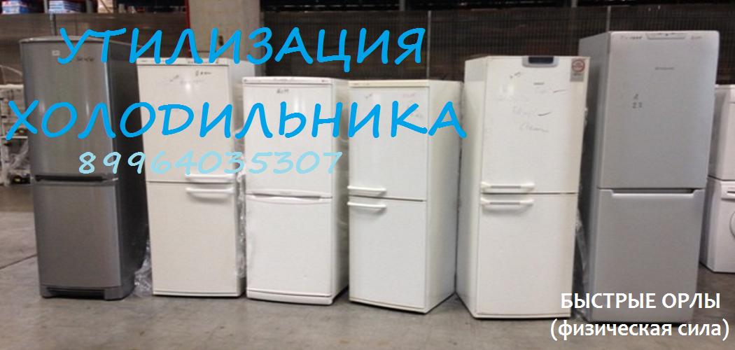Утилизация холодильника Уфа 89964035307 Недорого!