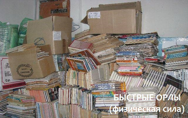 Перевозка библиотеки